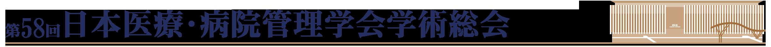 第58回日本医療・病院管理学会学術総会